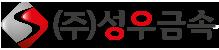 (주)성우금속